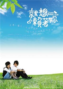 Down With Love Taiwanese Idol Drama promotional poster