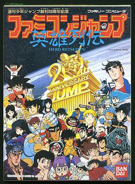 Dragon Ball-Todos los videojuegos Famicomjump