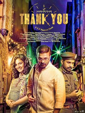 Thank You (2013 film) - Wikipedia, the free encyclopedia