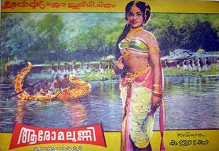 <i>Aromalunni</i> 1972 film by Kunchacko