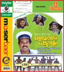 Image Result For Man Army Malayalam
