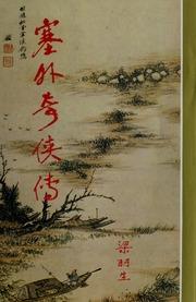 <i>Saiwai Qixia Zhuan</i> book by Liang Yusheng