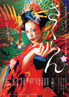 Sakuran (2006)