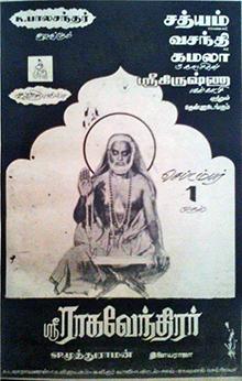<i>Sri Raghavendrar</i> 1985 film by S. P. Muthuraman
