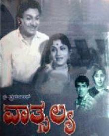 <i>Vathsalya</i> 1965 film by Y. R. Swamy