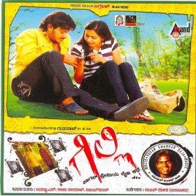 <i>Gilli</i> (film) 2009 Kannada-language drama film