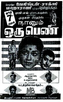 <i>Naanum Oru Penn</i> 1963 film by A. C. Tirulokchandar