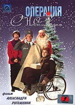 <i>Operation Happy New Year</i> 1996 film by Aleksandr Rogozhkin