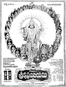 <i>Sri Krishna Vijayamu</i> 1971 film directed by Kamalakara Kameshwara Rao