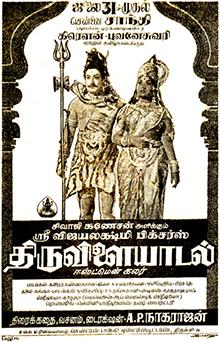 <i>Thiruvilaiyadal</i> 1965 film A. P. Nagarajan