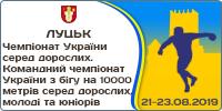 2019 Ukrainian Athletics Championships