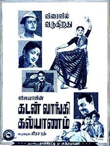 <i>Kadan Vaangi Kalyaanam</i> 1958 film by L. V. Prasad