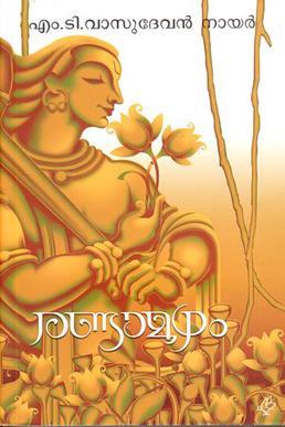 Verukal malayalam novel
