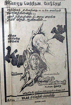 Aayiram Jenmangal 1978 Tamil Movie Watch Online