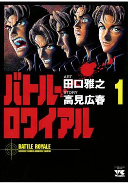 Battle Royale (manga) - Wikipedia