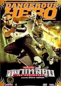 <i>The Bodyguard</i> (2004 film)