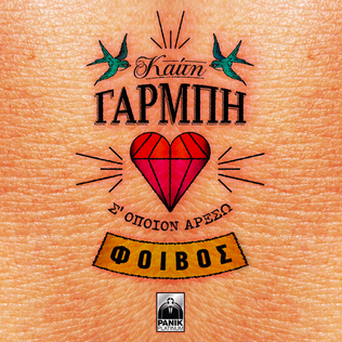 S Opoion Areso Single by Katy Garbi featuring Phoebus