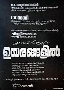 <i>Uyarangalil</i> 1984 Indian film directed by I. V. Sasi