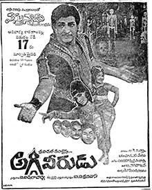 <i>Aggi Veerudu</i> 1969 film