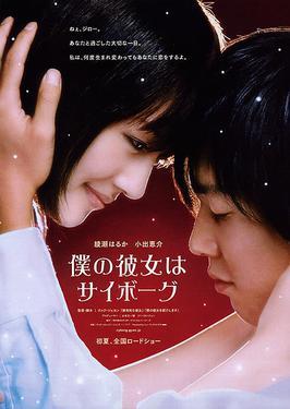 Picture of a movie: Boku No Kanojo Wa Saibôgu