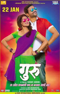 Image Result For Guru Marathi Movie