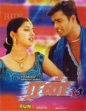 Image Result For Tamil Movie Music