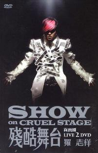 <i>Show on Cruel Stage</i> album by Show Luo