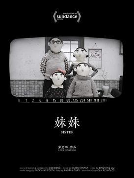 Sister Film