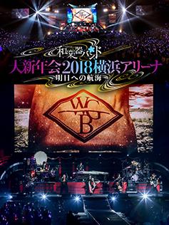 <i>Wagakki Band Daishinnenkai 2018 Yokohama Arena: Ashita e no Kōkai</i> 2018 video by Wagakki Band