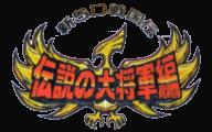 Shin SD Sengokuden Densetsu no Daishougun Hen