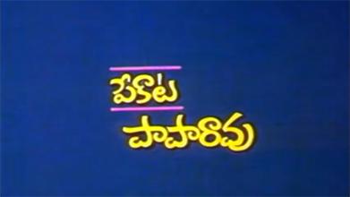 pekata paparao telugu movie songs