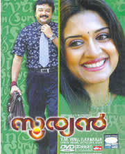 Sooryan 2007 Malayalam Movie