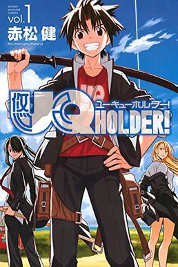 UQ HOLDER! 〜魔法先生ネギま!2〜