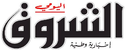 echorouk journal algerie pdf free