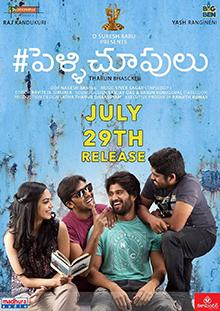 <i>Pelli Choopulu</i> 2016 film by Tharun Bhascker Dhaassyam