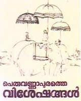 <i>Peruvannapurathe Visheshangal</i> 1989 film directed by Kamal
