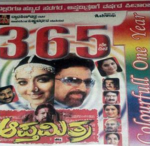 <i>Apthamitra</i> 2004 film directed by shiva balan