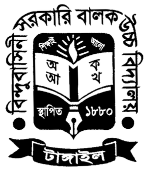 Bindu Basini Govt  Boys' High School - Wikipedia