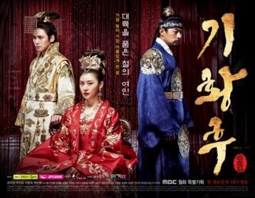 Picture of a TV show: Empress Ki