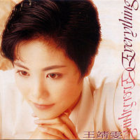 <i>Everything</i> (Faye Wong album) 1990 studio album by Faye Wong