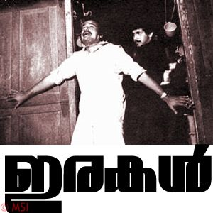 Irakal 1986 Malayalam Movie