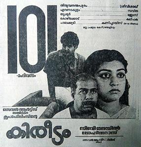<i>Kireedam</i> (1989 film) 1989 film by Sibi Malayil