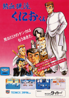 Kunio-kun game flyer.png