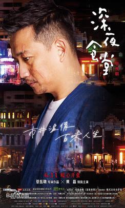 midnight diner chinese tv series wikipedia
