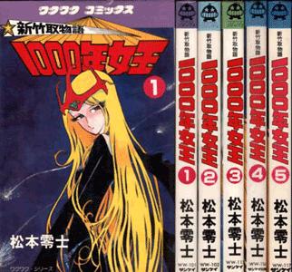 La historia se publicó por primera vez el 28 de Enero de 1980 hasta el 11 de Mayo 1983 en los periódicos de Sankei Shimbun y Nishinippon Sports.