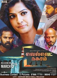<i>Velvet Nagaram</i> 2020 Indian Tamil language psychological thriller film