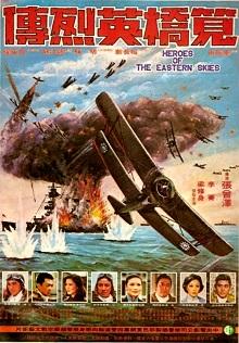 <i>Heroes of the Eastern Skies</i> 1977 Taiwan movie