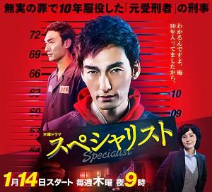 <i>Specialist</i> (2016 TV series)
