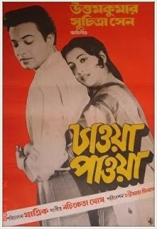 chaowa pawa 1959 film wikipedia