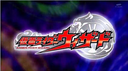 File:Kamen Rider Wizard Logo.png